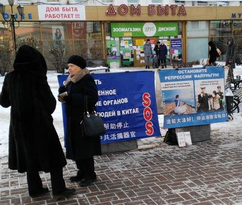 Фалуньгун в Сибири, подписи, петиция, Сибирь, Россия