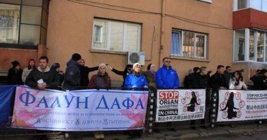София, китайский цигун, Фалуньгун, Фалунь Дафа, протест, Болгария