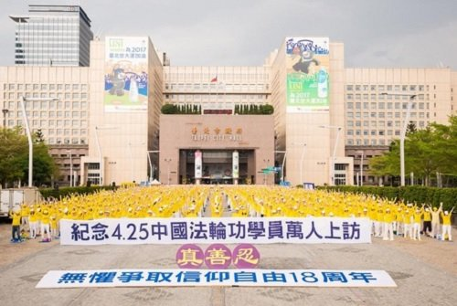 Тайвань, Тайбей, Фалуньгун,