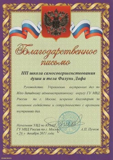 признание Фалуньгун, Россия, награды
