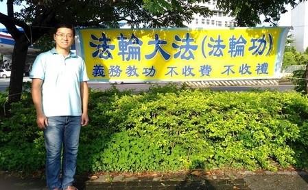 учитель из Тайваня