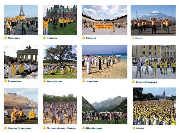 китайский цигун, Фалуньгун, Фалунь Дафа, упражнения Фалуньгун, в мире