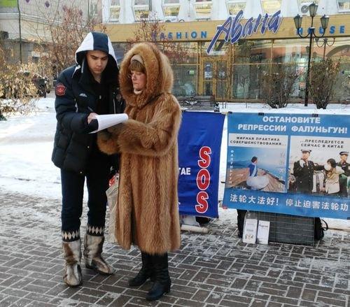 Фалуньгун в Сибири