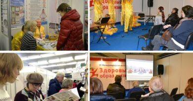 Санкт-Петербург, выставка, здоровый образ жизни,
