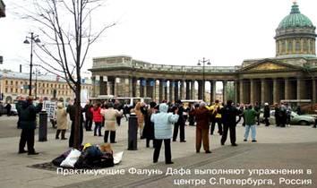 Фалуньгун, С-Петербург, Фалунь Дафа, упражнения