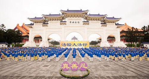 упражнения Фалуньгун, Фалуньгун, Фалунь Дафа, Тайвань, Тайбэй,